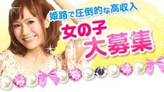 姫路高収入求人モデル
